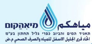מיאהקום Water and Sewage Association lower Galil