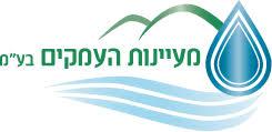 מעיינות העמקים Mayanot Haamakim