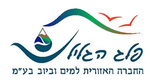 פלג הגליל Peleg Hagalil